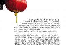 Cinesische Broschüre cepod Beispielseite